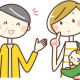 地域の自治体から妊娠育児の助成・給付を受けよう 岩手県