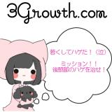 ★ミッション★【後頭部のハゲを治せ!!】