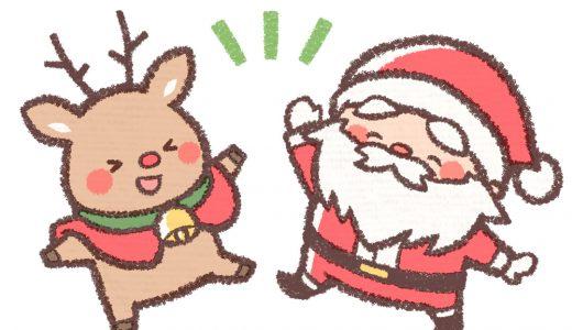 人生初のクリスマスがやってきたようです。