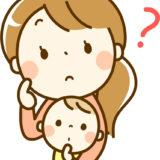 赤ちゃんのサインを見逃すな!喋れなくてもパパママに訴えかけてる!